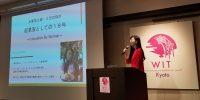 WORK & WOMEN in Innvation サミット(WIT)京都で講演させていただきました