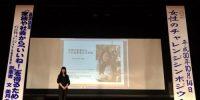 「女性のチャレンジシンポジウム」基調講演